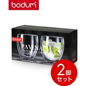 ボダム・パヴィーナ(bodum PAVINA)ダブルウォールグラス250ml(0.25L)2脚セット(グラス)(1〜2箱迄、ワイン(=750ml)10本と同梱可)|takamura