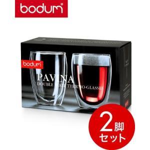 ボダム パヴィーナ(bodum PAVINA)ダブルウォールグラス350ml 2脚セット(グラス)(1〜2箱迄、ワイン(=750ml)10本と同梱可)|takamura