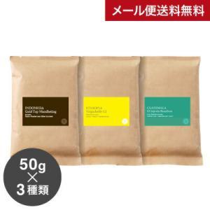 ●メール便送料無料 同梱不可 個性の違うコーヒー飲み比べセット(50g×3種類)(グァテマラ、エチオピア、インドネシア)|takamura