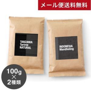 ●メール便送料無料 同梱不可 200g 深煎り好き必見!深煎りコーヒーをセットにしました!(100g×2種)|takamura