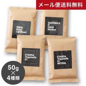●【メール便送料無料】【同梱不可】【200g】4種類も入ったお試しコーヒーセット!(50g×4種) takamura