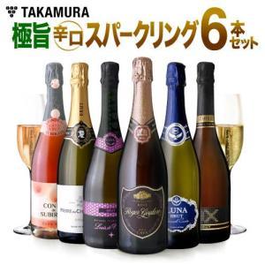 送料無料 第42弾 辛口スパークリングワイン 6本 セット 『ロジャー・グラート・ロゼが入ってる!』お手頃&実力派が大集合!極旨の泡|takamura
