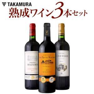 熟成ワイン3本セット