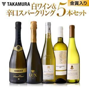 白ワイン&辛口スパークリング5本セット