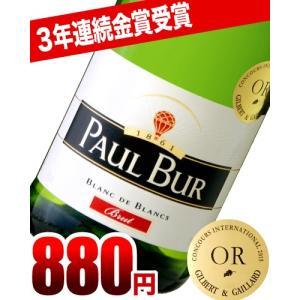 【3年連続金賞受賞!フランス産スパークリング!!】ポール・ビュール・ブリュットNV(泡・白)|takamura