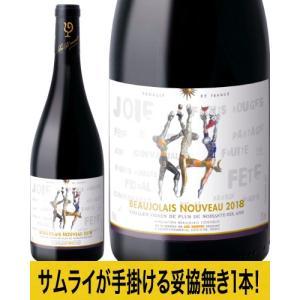 ★ボジョレー ヌーヴォー[2018]ルー デュモン(赤ワイン) takamura
