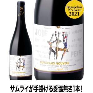★ボジョレー ヌーヴォー[2021]ルー デュモン(赤ワイン) [N]