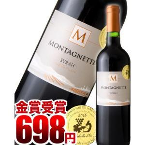 【金賞受賞】 モンタネット・シラー[2015](赤ワイン)|takamura