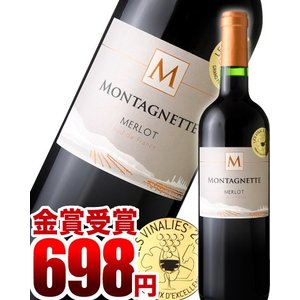 【金賞受賞】モンタネット・メルロー[2015](赤ワイン)|takamura
