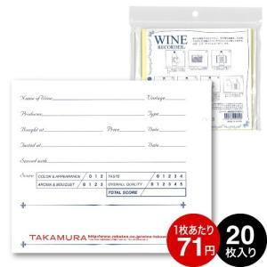 ワインラベルレコーダー(20枚シート入り)(※ワインとの同梱発送可)|takamura