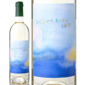 ソルルケト甲州[2017]くらむぼんワイン720ml(白ワイン)|takamura