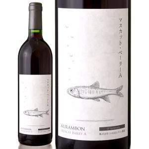 マスカット・ベーリーA[2017]くらむぼんワイン(赤ワイン)|takamura