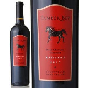 タンバーベイ ヨントヴィル ラビカノ[2013](赤ワイン)|takamura