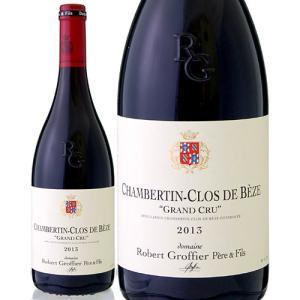 シャンベルタン クロ ド ベーズ グラン クリュ[2013]ロベール グロフィエ(赤ワイン)[S][tp]|takamura