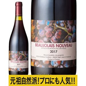 ★ボジョレー・ヌーヴォー・シャトー・カンボン[2017]M・ラピエール(赤ワイン)|takamura