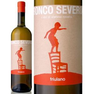 フリウラーノ・リゼルヴァ[2015]ロンコ・セヴェロ(白ワイン)|takamura