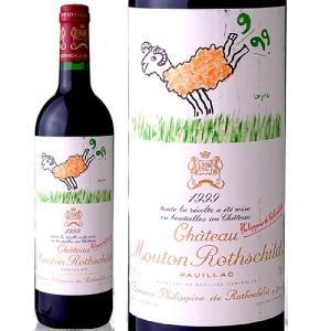 シャトー ムートン ロートシルト[1999](赤ワイン)|takamura