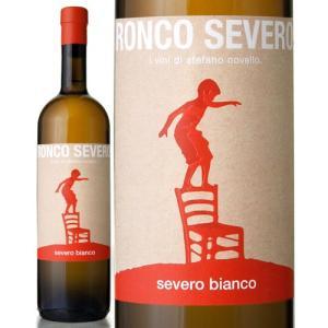 セヴェロ ビアンコ[2014]ロンコ セヴェロ(白ワイン)|takamura