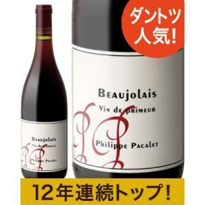 ★ボジョレー・ヴァン・ド・プリムール[2015]フィリップ・パカレ(赤ワイン)[N]|takamura