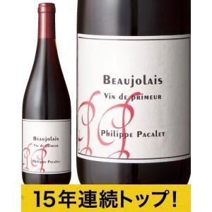 ★15年連続トップ!ボジョレー ヴァン ド プリムール[2018]フィリップ パカレ(赤ワイン)[N] takamura