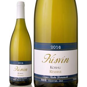 キスヴィン甲州レゼルヴ[2015](白ワイン)|takamura