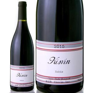 キスヴィン・ルビー[2015](赤ワイン)|takamura
