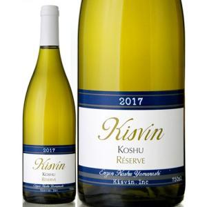 キスヴィン 甲州レゼルヴ[2017](白ワイン)|takamura