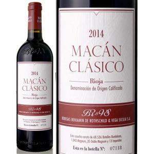 マカン・クラシコ[2014] ボデガス・ベンジャミン・ロートシルト&ベガ・シシリア(赤ワイン)|takamura
