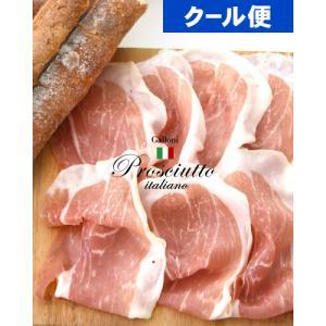 本場イタリア パルマ産ガローニ社の生ハム(200g)要冷蔵 ※クール便代は別途必要です  【賞味期限:2020年9月8日】|takamura