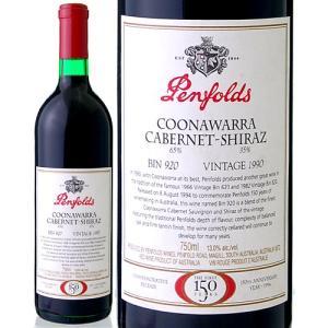 カベルネ シラーズBIN920[1990]ペンフォールズ(赤ワイン)|takamura