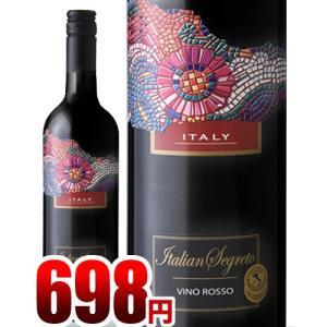 イタリアン・セグレート・ヴィーノ・ロッソ(赤ワイン)|takamura
