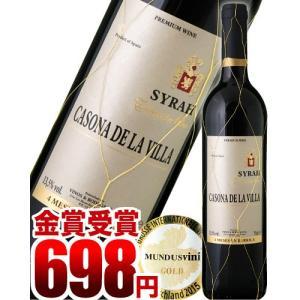 【金賞受賞】カソーナ・デ・ラ・ビジャ・シラー[2012](赤ワイン)|takamura