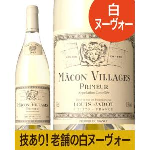 ★マコン・ヴィラージュ・プリムール[2015]ルイ・ジャド(白ワイン)[N]|takamura