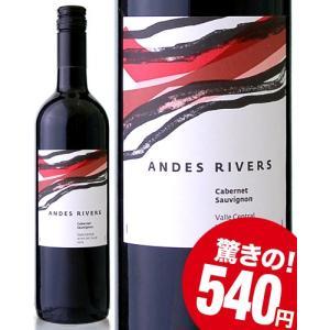 アンデス・リヴァース・カベルネ・ソーヴィニヨン(赤ワイン)|takamura