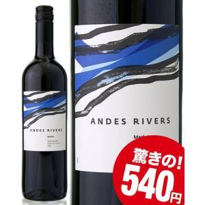アンデス・リヴァース・メルロー[2015](赤ワイン)|takamura