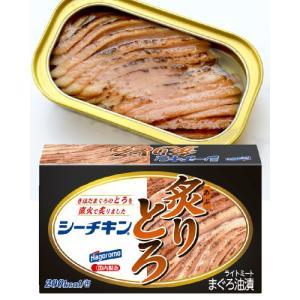 はごろも シーチキン炙りとろ・75g 【賞味期限:2020年4月17日】 (はごろもフーズ)|takamura