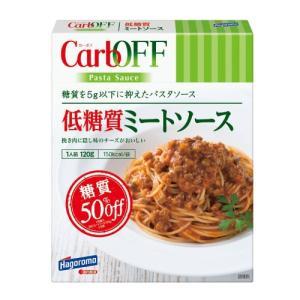 低糖質ミートソース CarbOFF(カーボフ)(はごろもフーズ)【賞味期限:2019年3月31日】(1〜6個迄、ワイン(=750ml)10本と同梱可)|takamura