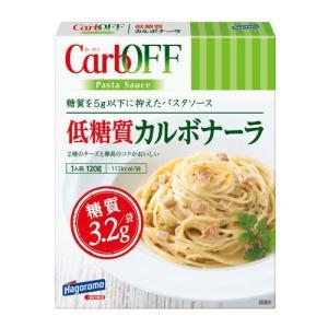 低糖質カルボナーラ CarbOFF(はごろもフーズ)【賞味期限:2019年3月31日】(ワイン(=750ml)12本と同梱可)|takamura
