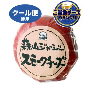 【要冷蔵】【※クール便代は別途必要です】蒜山ジャージースモークチーズ 200g【賞味期限:2018年11月4日|takamura