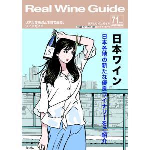 リアルワインガイド 第31号特集 2010年旨安ワイン3000円以下の本当においしいワイン|takamura