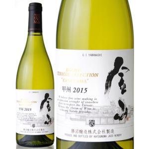 甲州テロワール・セレクション金山[2015]勝沼醸造(白ワイン)|takamura