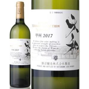 甲州テロワール・セレクション大和[2017]勝沼醸造(白ワイン)|takamura