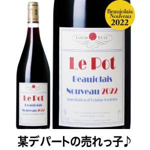 ★ボジョレー・ヌーヴォー[2017]ルイ・テット(赤ワイン)|takamura