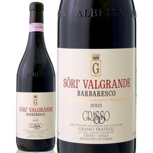 バルバレスコ・ソリ・ヴァルグランデ[2003]グラッソ・フラテッリ(赤ワイン)|takamura
