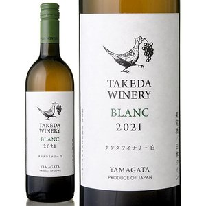 タケダワイナリー ブラン[2017](白ワイン)|takamura