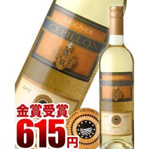【ナショナル・デ・ヴァンIGPド・フランス金賞受賞】セピヨン・ヴィオニエ[2012](白ワイン)|takamura