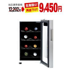 送料無料 レトワール ワインクーラー(l'etoile winecooler)ホワイト 8本用(WCE-8W)|takamura