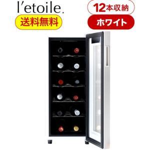 【送料無料】レトワール・ワインクーラー(l'etoile winecooler)ホワイト・12本用(WCE-12W) ※沖縄、離島は別途送料が掛かります。|takamura