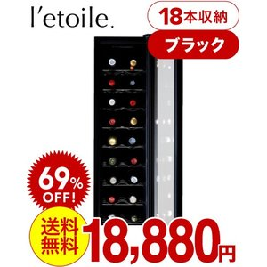 【送料無料】レトワール・ワインクーラー(l'etoile winecooler)ブラック・18本用(WCE-18B) ※沖縄、離島は別途送料が掛かります。