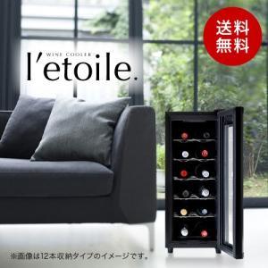 送料無料 レトワール ワインクーラー(l'etoile winecooler)ブラック 8本用(WCE-8B) takamura 03